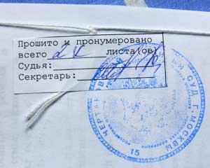 копия верна на документах образец фото