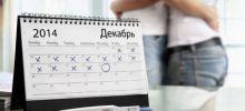 Рассчитать календарь зачатия
